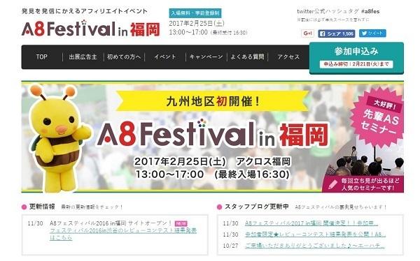 a8festival600.jpg